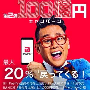 あの熱狂再び!?【PayPay】がまさかの「第2弾100億円キャンペーン」を2/12から開催!!