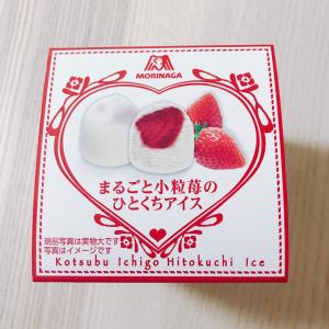 【セブン限定】「まるごと小粒苺のひとくちアイス」がひとくちサイズなのにリッチすぎ~♡