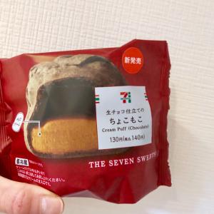 【セブンスイーツ新作】大人気「もこ」シリーズに美味しすぎる濃厚生チョコが新登場!