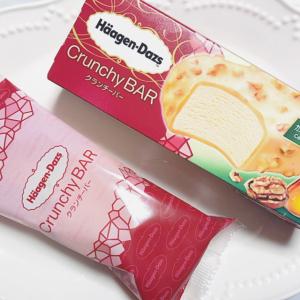 【ハーゲンダッツ新作】「カナディアンメープル&ウォルナッツ」を食べてみた!