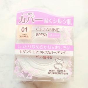 【セザンヌ新作】の「UVシルクカバーパウダー」が超優秀♡ふんわりセミマット肌が作れる!!