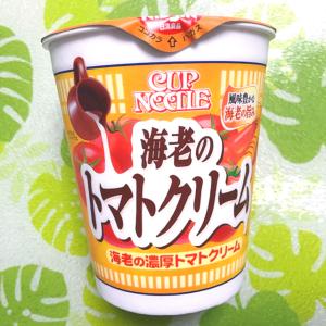 【カップヌードル】「海老の濃厚トマトクリーム」がまるでパスタのような濃厚さで美味しすぎ♡