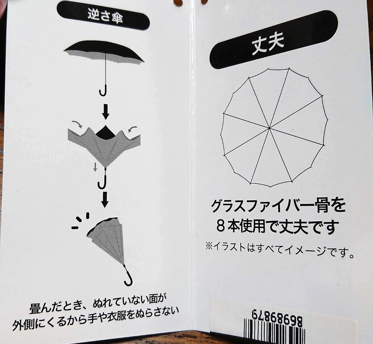 ニトリ 逆さ 傘 Fkstyle 逆さ傘を全15商品と比較!口コミや評判を実際に使ってレビューしました!