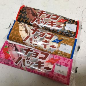 【シャトレーゼ】1本たったの60円!?コスパ最強アイス「チョコバッキ―」が美味しすぎる♥