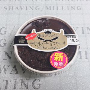 【ファミマ】悪魔的なおいしさの「デビルズチョコケーキ」がリニューアル♡