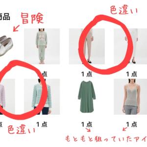 【GU】「春のご試着キャンペーン」が実施中!オンラインストアで2/28まで返送料無料!?