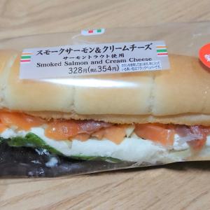 【セブン】「スモークサーモン&クリームチーズ」はコンビニ超えのクオリティ!見かけたら即買いレベル!!