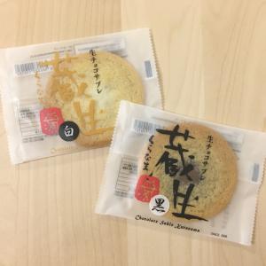 【ローソン北海道フェア】「生チョコサブレ」が買い占めたいレベルの美味しさだと話題!!