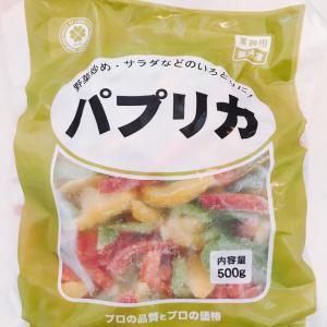 【業務スーパー】冷凍パプリカが500gもあるのに200円以下ってすごくない?