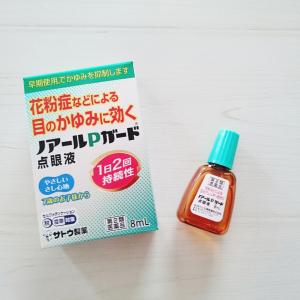 【花粉対策グッズ】1日2回で効き目が持続する目薬「ノアールPガード」を使ってみた!