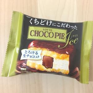 【ファミマ先行販売】チョコパイの中に生チョコ!?新作の「チョコパイアイス」が贅沢すぎる♡