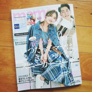 【雑誌mamagirl春号】は「GU」と「アメリカンホリック」の割引クーポンが付いてお得すぎる♥