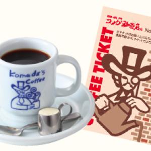 【コメダ珈琲店】最大760円も得するコーヒーチケット使ってる!?お得すぎて買わなきゃ損!!