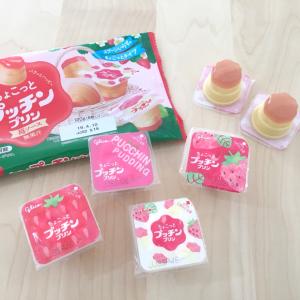 かわいいプチデザート♡「ちょこっとプッチンプリン 苺ソース」は春の行楽にぴったり!
