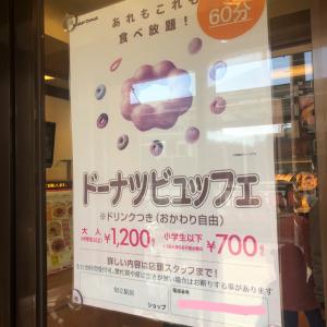 【ミスド】のドーナツ食べ放題「ドーナツビュッフェ」って知ってる?実施店舗に行ってみた!