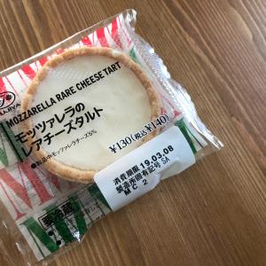 【セブン】で発見♡不二家のモッツアレラのレアチーズタルトはレアチーズ感がすごい!