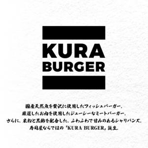 正気とは思えない【くら寿司】の新メニュー「ハンバーガー」が予想外に美味しかった!!