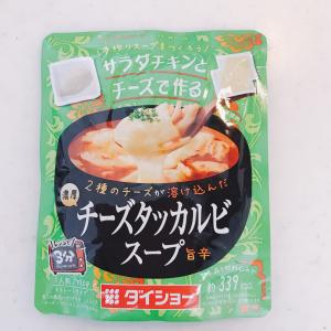 【セブン】で見つけた「サラダチキンとチーズで作るチーズタッカルビスープ」が便利すぎる♪
