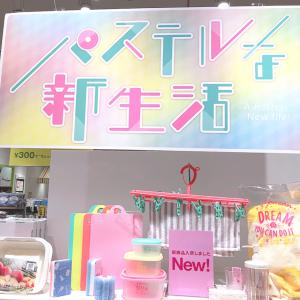 【3COINS】春らしいパステルカラーの新作グッズが大量入荷中!