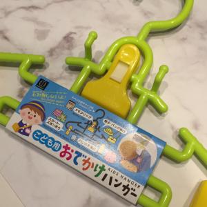 【キャンドゥ】入園ママ必見!「こども用おでかけハンガー」が使える♡