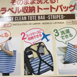 【ダイソー】洗濯ネットとしても使えるトラベル収納バッグにトートバッグが登場!