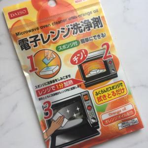 【ダイソー】レンチンして拭くだけ!?「電子レンジ洗浄剤」を使ってみたところ……