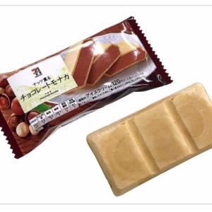 【セブン】のアイス「ナッツ薫るチョコレートモナカ」が美味しすぎる♥