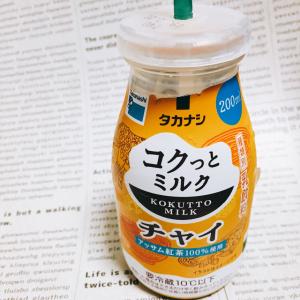 【期間限定】大人気の「コクっとミルク」のチャイが本格的過ぎて止まらない♡