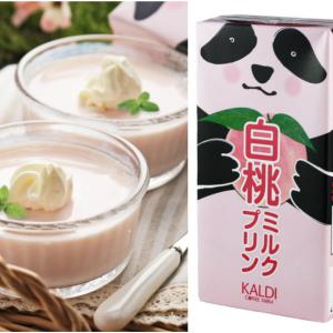 【カルディ】期間限定「白桃ミルクプリン」が登場!ピンクのパンダのパッケージもかわいい♡