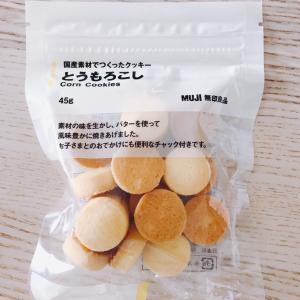 【無印良品】の「国産素材を使ったクッキー」が野菜嫌いでも食べられる美味しさだった!?