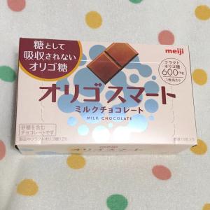 """【甘いもの好きに朗報】""""糖として吸収されないオリゴ糖""""を使ったチョコ「オリゴスマート」が登場!"""