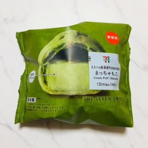 【セブン】丸久小山園の厳選宇治抹茶を使用した「まっちゃもこ」がおいしすぎる♡