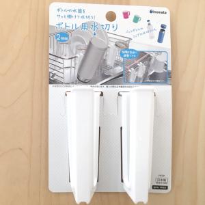 【セリア】ペットボトルや水筒を乾燥させる神アイテム「ボトル用水切り」が便利すぎる!
