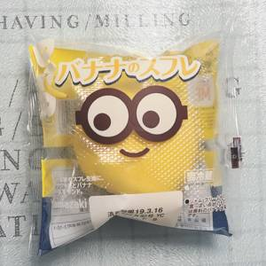 【ミニオン】のバナナスフレがかわいすぎる♡生地もクリームもぜんぶバナナ味♪