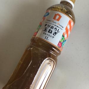 【業務スーパー】激安!「すりおろし玉ねぎドレッシング」が1リットルでまさかの298円!?