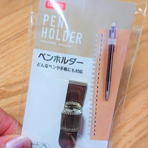 【ダイソー】手帳に取り付ける「ペンホルダー 」が便利すぎ!どんな太さのペンでも使える♪