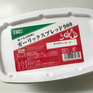 【コストコ】の「ガーリックスプレッド」が便利すぎる!肉・魚・パン、なんでも使える万能調味料!!