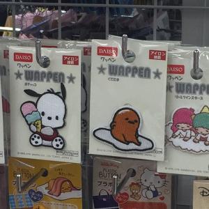 【ダイソー】入園入学アイテムに!サンリオキャラクター全8種の可愛いワッペンが大量入荷中♡