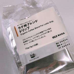 【無印良品】からオーガニックコーヒーが新発売!カフェインレス&ラテ専用もある♡