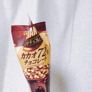 【ジャイアントコーン】カカオ72%の大人のチョコレートアイスがリニューアル♡中からチョコが!