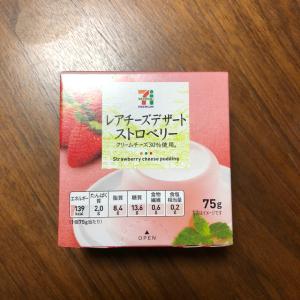 【セブン】「レアチーズデザート ストロベリー」が105円なのに激ウマ♡