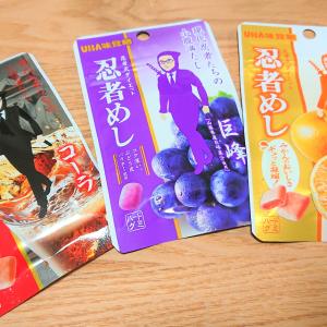 【UHA味覚糖】「忍者めし」ってなんだ!?その正体は、ダイエットにむくハード〇〇