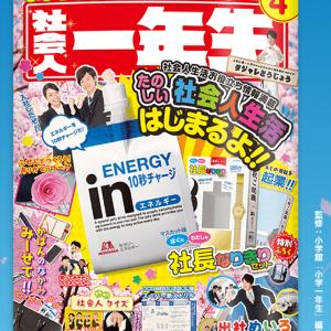 小学館×森永製菓がまさかのコラボ!なんとデジタル雑誌【社会人一年生】を特設サイトで公開!!