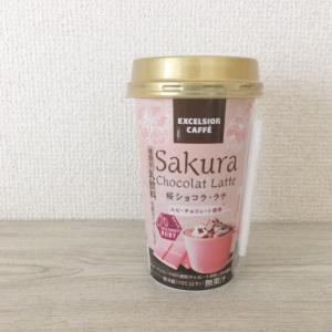 【ファミマ】「エクセルシオール 桜ショコラ・ラテ」は見た目もピンクで春気分が味わえる!!