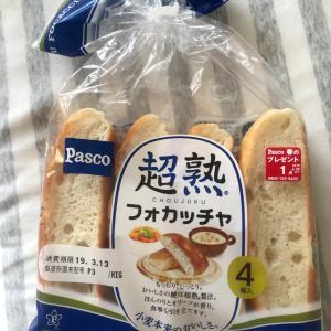 【パスコ】の超熟はフォカッチャもおいしい!じわじわ人気が上昇中なんです♡