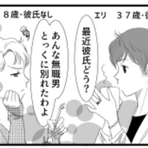 だめんずうぉ~か~の正体とは!?【脳科学者に聞いた!vol.08】