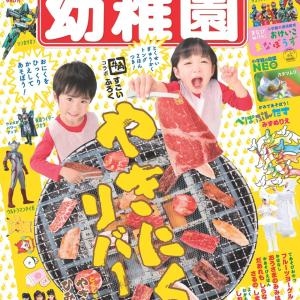 まさかの牛角コラボ!【幼稚園6月号】が付録で焼肉を完全再現!?あまりのシュールさにネット騒然!