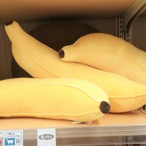 【ニトリ】のバナナ型クッションがかわいい♡もちもちの手触りも最高すぎる!