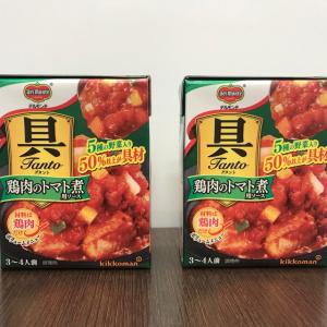 「デルモンテ 具Tanto 鶏肉のトマト煮用ソース」は時短料理にぴったり♪アウトドアでも使えそう!