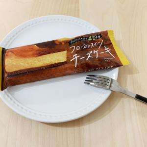 【ファミマ新作】「フローズンスイーツチーズケーキ」はアイスなのにチーズケーキそのものな味!?